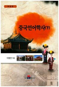 중국언어학사(하)(개정판)