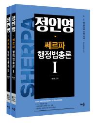 정인영 쎄르파 행정법총론 세트