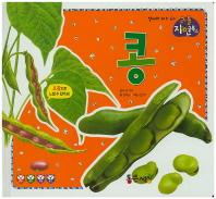 콩(리틀 자연북스 64)(양장본 HardCover)