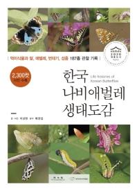 한국 나비애벌레 생태도감(양장본 HardCover)