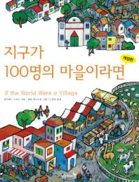 지구가 100명의 마을이라면(개정판)(푸른숲 생각 나무 2)(양장본 HardCover)