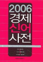 경제신어사전 2006