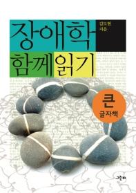 장애학 함께 읽기(큰글자책)(그린비 빅북)