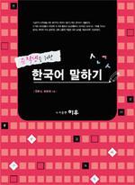 유학생을 위한 한국어 말하기(Paperback)
