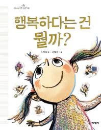행복하다는 건 뭘까?(빅북)(초등학생질문 그림책 4)