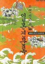 조선 선비의 일본견문록: 해유록