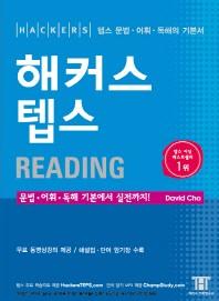 해커스 텝스 READING: 문법ㆍ어휘ㆍ독해 기본에서 실전까지(단어암기장1권, 해설집1권포함)