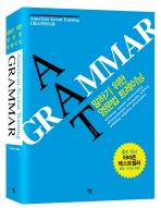 AAT GRAMMAR --- CD미개봉, 깨끗
