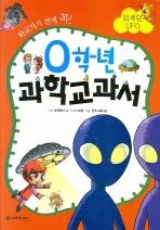 0학년 과학교과서: 외계인 UFO(학교가기 전에 꼭)(양장본 HardCover)