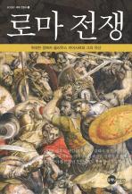 로마전쟁(KODEF 세계 전쟁사 5)(양장본 HardCover)