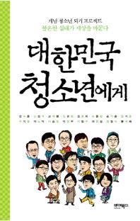 대한민국 청소년에게. 2