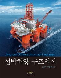 선박해양 구조역학