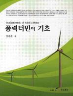 풍력터빈의 기초