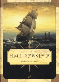 H M S 서프라이즈 호(오브리 머투린 시리즈 3)(양장본 HardCover)