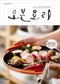 오븐 요리(프리미엄 레시피북 5)
