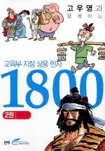 교육부지정 상용한자 1800(2)
