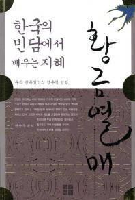 한국의 민담에서 배우는 지혜 황금열매