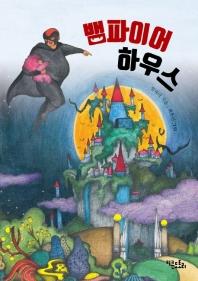뱀파이어 하우스(뱀파이어 시리즈 3)(양장본 HardCover)