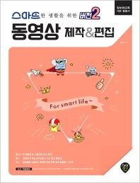 스마트한 생활을 위한 버전2 동영상 제작&편집