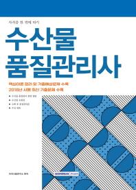 수산물 품질관리사(2019)(자격증 한 번에 따기)