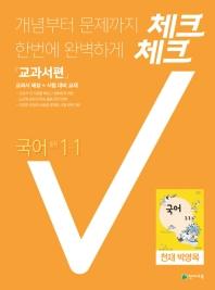 중학 국어 1-1 (천재 박영목)교과서편(2020)(체크체크)
