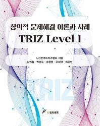 Triz Level. 1: 창의적 문제해결 이론과 사례