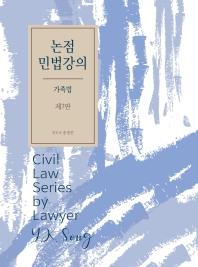 논점 민법강의: 가족법(7판)