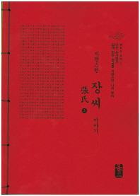 자랑스런 장씨 이야기 세트(빨강)(전2권)