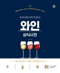 와인 상식사전(역사와 문화, 이야기로 즐기는)(개정판 2판)