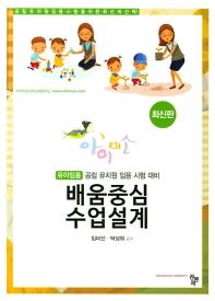 배움중심 수업설계(유아임용)