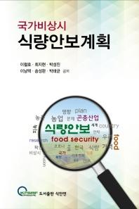 국가비상시 식량안보계획