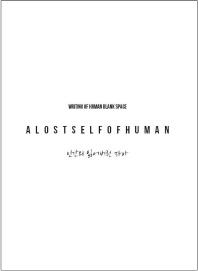 A Lost Self of Human(인간의 잃어버린 자아)