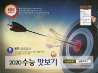 고등 생명과학1 봉투 모의고사(5회분)(2020)(수능 맛보기)