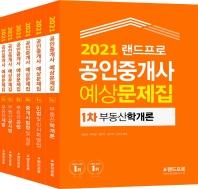 공인중개사 1차, 2차 예상문제집 세트(2021)(랜드프로)(전6권)