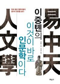 이중톈의 이것이 바로 인문학이다