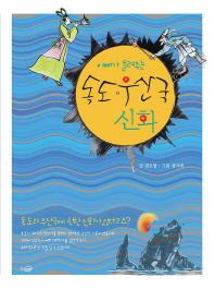 독도 우산국 신화(아빠가 들려주는)