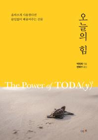 오늘의 힘