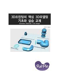 3D프린팅의 핵심 3D모델링 TinkerCAD 123D Design 기능과 실습 교재