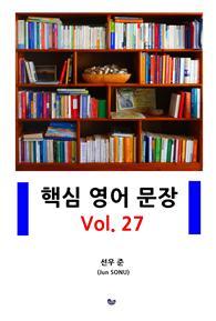 핵심 영어 문장 [Vol. 27]
