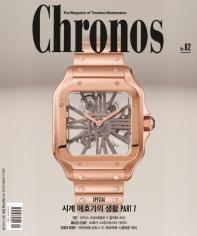 크로노스(Chronos)(9/10월호)    ☞ 서고위치:KE 2
