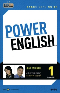 POWER ENGLISH(방송교재 2015년 01월)