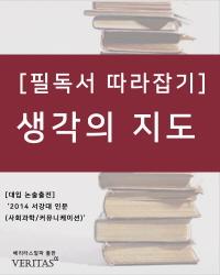 [필독서 따라잡기]생각의 지도(리처드 니스벳)