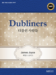 Dubliners 더블린 사람들