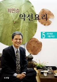 최만순 약선요리 (2016년 5월 약선)