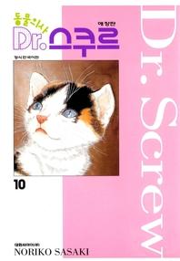 동물의사 Dr.스쿠르(애장판). 10