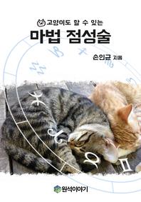 고양이도 할 수 있는 마법 점성술