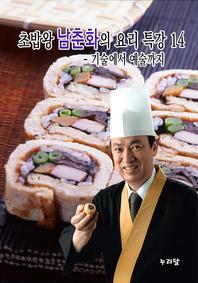 초밥왕 남춘화의 요리특강 14 (기술에서 예술까지)