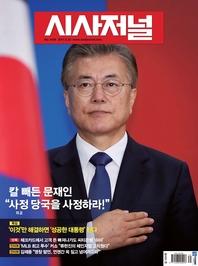 시사저널 2017년 1439호 (주간지)