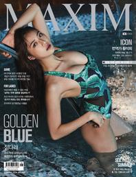 맥심(MAXIM)(2017년 8월호)