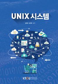 UNIX시스템